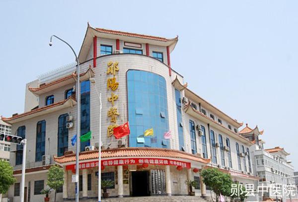 郧阳中医院
