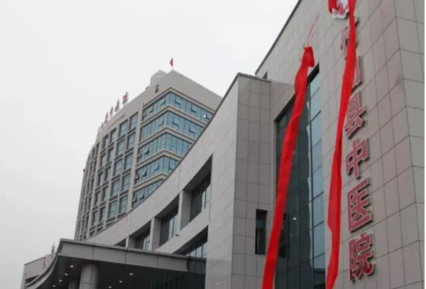 竹山县中医院